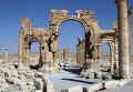 Триумфальная арка в городе Пальмира