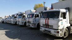 Автомобили конвоя с гуманитарной помощью для жителей Донецкой и Луганской областей. Архивное фото