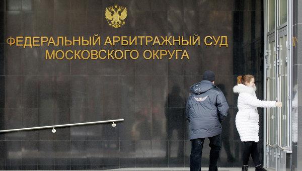 Федеральный арбитражный суд Московского округа. Архивное фото