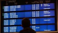 Россия приостанавливает полеты в Египет. Архивное фото