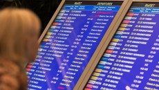 Табло с информацией о вылетах в аэропорту Домодедово в Москве. Архивное фото