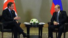 Президент России Владимир Путин и премьер-министр Соединенного Королевства Великобритании и Северной Ирландии Дэвид Кэмерон во время встречи на полях саммита Группы двадцати