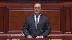 Франция хочет жить без страха – Олланд о необходимости устранения ИГ