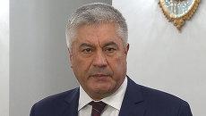Колокольцев рассказал, какие меры защиты от терактов предпринимает МВД РФ