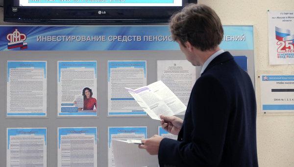 Посетитель читает информацию в Главном Управлении Пенсионного фонда РФ № 8 города Москвы и Московской области