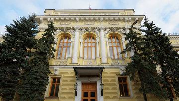 Центральный банк России. Архивное фото
