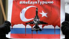 Участник акции протеста против действий Военно-воздушных сил Турции, проходящей у здания посольства Турции в Москве