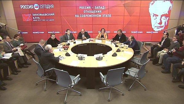 Зиновьевский клуб: Россия – Запад: отношения на современном этапе