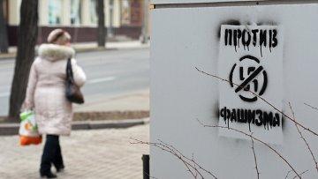Надпись Против фашизма на стене дома. Архив