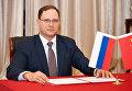 Торгпред РФ в Китае Алексей Груздев