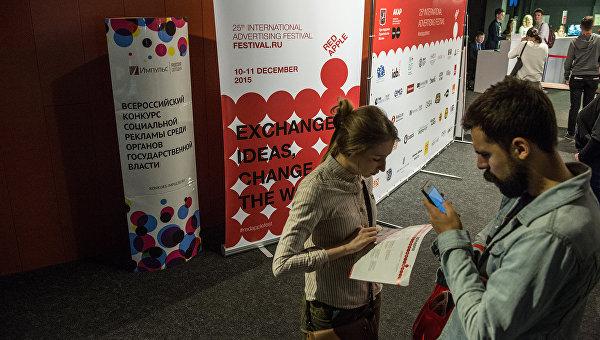 В Москве завершился 25-ый Международный фестиваль рекламы Red Apple