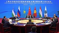 Премьер-министр РФ Дмитрий Медведев принял участие в совете глав правительств стран ШОС