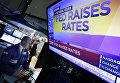 Работа Нью-Йоркской фондовой биржи во время объявления о решении ФРС США поднять учетную ставку. 16 декабря 2015