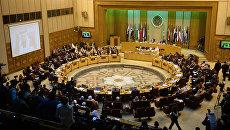 Встреча глав МИД Лиги арабских государств. Архивное фото