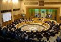 Экстренная встреча глав МИД Лиги арабских государств в Каире, Египет. 24 декабря 2015
