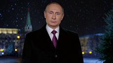 Путин поздравил россиян с Новым годом и пожелал успехов, радости и счастья