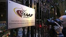Вывеска Международной ассоциации легкоатлетических федераций у здания штаб-квартиры организации в Монако. Архивное фото