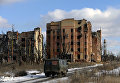 Разрушенные здания в Донецке