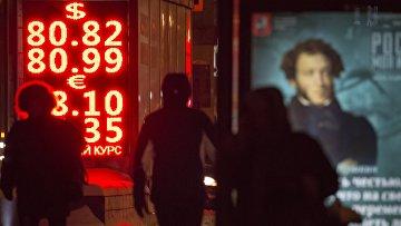Курс валюты в Москве. Архивное фото