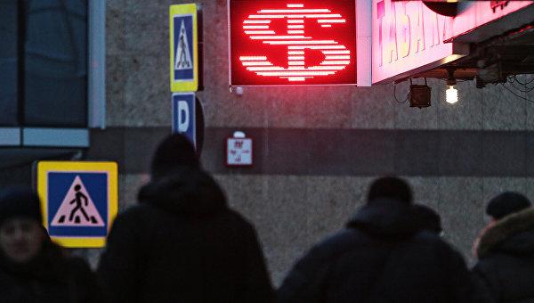 Курсы валют в Москве. Архивное фото