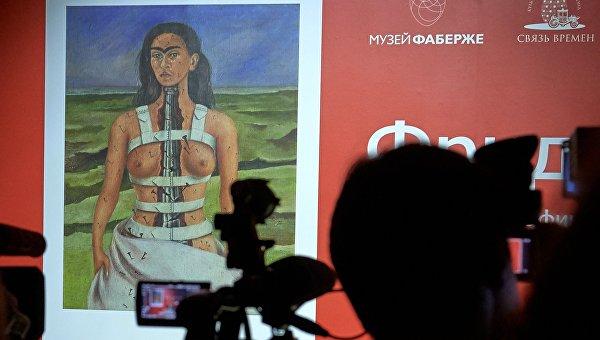 Открытие выставки Фрида Кало. Живопись и графика из собраний Мексики