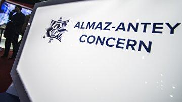 Стенд концерна Алмаз-Антей на международной авиационно-космической выставке