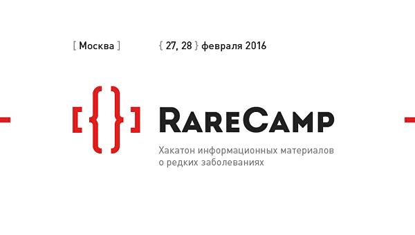 Хакатон по редким заболеваниям пройдет в Москве 27-28 февраля