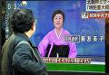 Трансляция новости о запуске ракеты в КНДР