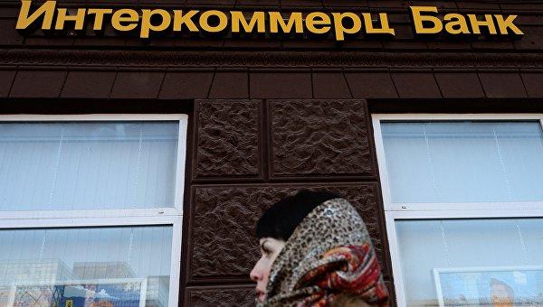 ЦБ отозвал лицензию у банка Интеркоммерц