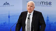 Сенатор США Джон Маккейн выступает на Мюнхенской конференции по безопасности