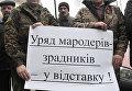Акции на Украине с требованием отставки правительства во главе с премьер-министром А. Яценюком