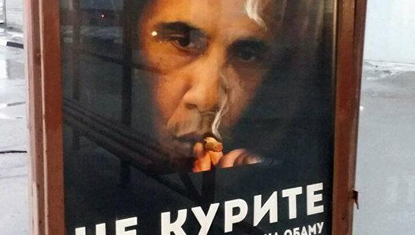 Плакат с изображением президента США Барака Обамы в Москве