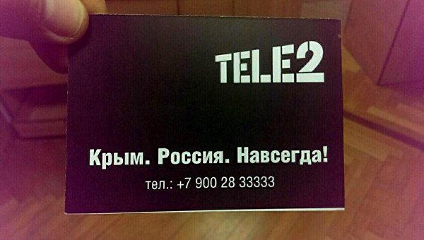 Tele2 в Крыму / . Архивное фото