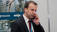 Заместитель председателя правительства РФ Аркадий Дворкович на Красноярском экономическом форуме Россия: Стратегия 2030