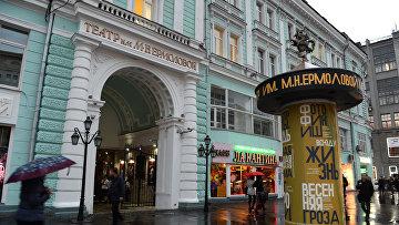 Вид на здание Московского драматического театра имени М.Н. Ермоловой в Москве. Архивное фото