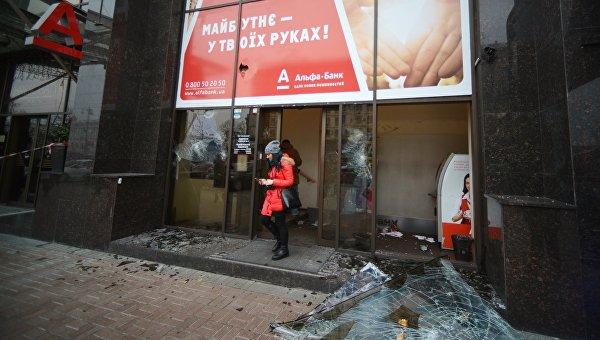 Филиал Альфа-банка в Киеве, разгромленный радикалами во время антиправительственного митинга