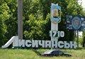 Указатель на въезде в Лисичанск. Архивное фото