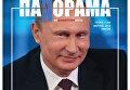"""Обложка журнала """"Панорама"""""""