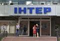 """Люди у входа в здание телеканала """"Интер"""" в Киеве, Украина"""