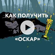 За что вручают «Оскар»