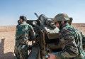 Бойцы Сирийской арабской армии ведут бой против отрядов террористов