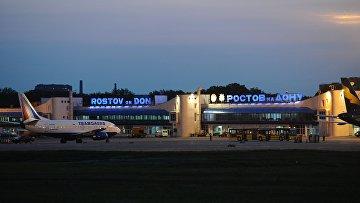 Международный аэропорт Ростов-на-Дону