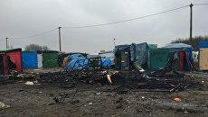 Лагерь мигрантов Джунгли во французском городе Кале. Архивное фото