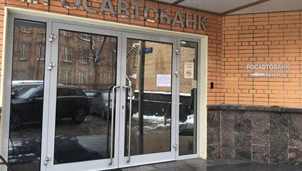 Вход в офис Росавтобанка