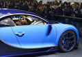 Автомобиль Bugatti Chiron на 86-м международном автосалоне в Женеве. Март 2016