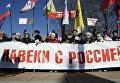 Жители Симферополя на праздновании второй годовщины воссоединения Крыма с Россией