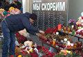 Мы скорбим – россияне и украинцы почтили память жертв крушения Boeing 737-800