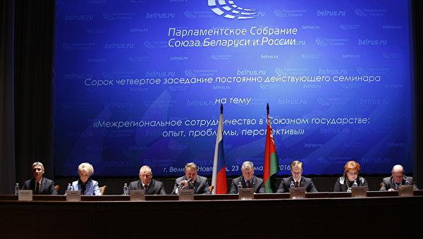 Семинар Парламентского Собрания Союзного государства в Кремле Великого Новгорода