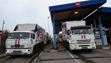 Автомобили 50-го конвоя с гуманитарной помощью для жителей Донецкой и Луганской областей на пункте пропуска Донецк в Ростовской области. Архивное фото