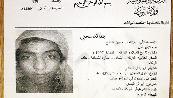 Личная карточка «наказанного» шариатским судом ИГ